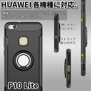 HUAWEI リング付き 衝撃吸収タフ  ケース バンカーリング マグネット P30 lite P20 lite Pro P10 Lite Nova2 Nova3 lite3|wireless|09
