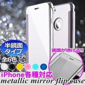 37a04d80b0 iPhone Mirror FlipCase【鏡/ミラー/メッキ/メタリック/手帳型/カバー ...