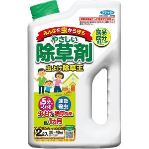 日本初※!虫よけ・殺虫もできる除草剤。 食品成分生まれの除草成分ですばやく枯らす!  ※除草、虫よけ...