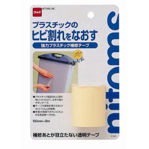 ニトムズ 強力プラスチック補修テープ 50×2 M521 B