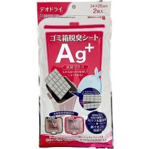 デオドライ ゴミ箱脱臭シート Ag+ 抗菌プラス 2枚入 豊田化工株式会社 M1