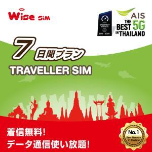 AIS 4Gデータ通信 速度低下なし! 7日間使い放題 タイプリペイドSIM  wise-sim-thai