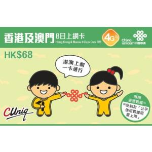 China Unicom  香港&マカオ 8日プリペイドSIM データ通信使い放題|wise-sim-thai