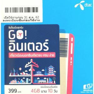 【Dtac】アジア・オーストラリア・ヨーロッパ プリペイドSIM 10日 4G・3Gデータ通信無制限|wise-sim-thai