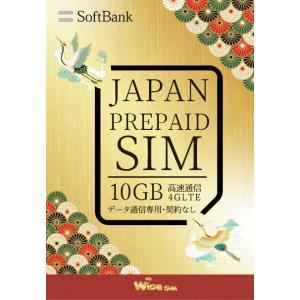 ■■アウトレット■■ Soft Bank回線に接続! 日本で使う4G LTE高速回線接続10GBプリ...