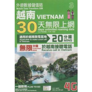 ベトナム国にてデータ通信が30日間で7GB使えるオススメな商品です。  香港のThreeHK社が提供...