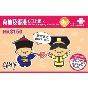 ・1枚のSIMカードで中国本土31省と香港にて高速通信4G ・ 一部の地域で3Gデータ通信が容量2G...
