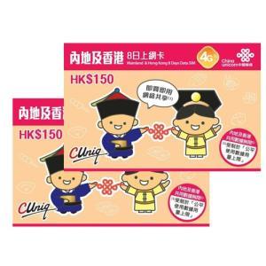 ★お得な2枚セットです★  ・1枚のSIMカードで中国本土31省と香港にて高速通信4G ・ 一部の地...