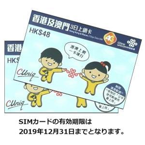 【お得な2枚セット】China Unicom  香港&マカオ 3日プリペイドSIM データ通信使い放題|wise-sim-thai