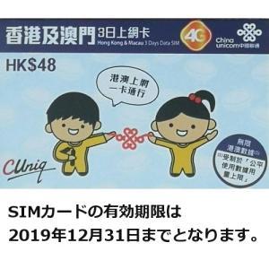 China Unicom  香港&マカオ 3日プリペイドSIM データ通信使い放題|wise-sim-thai