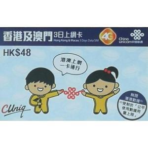 China Unicom  香港&マカオ 3日プリペイドSIM データ通信使い放題