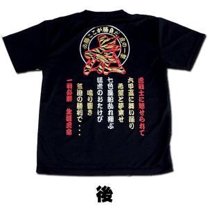 阪神タイガース 虎の一撃Tシャツ(丸虎)...