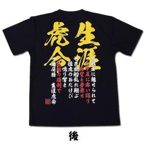 阪神タイガース 生涯虎命Tシャツ...