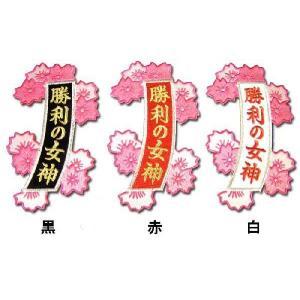 中日ドラゴンズ「勝利の女神」桜短冊ワッペン...