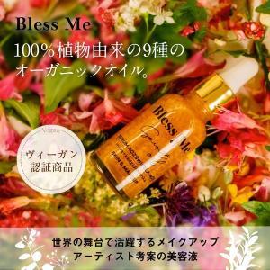 ブレスミー セイントオイル 15ml Bless Me|wisemonkey1