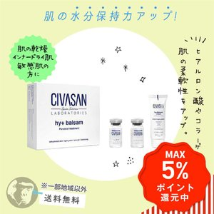 シバサン hy+ バルサム パーソナル トリートメント キット Civasan hy+ balsam Personal treatment Kit サロン品質で乾燥肌の改善|wisemonkey1