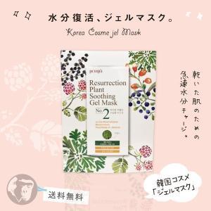 韓国コスメ PETITFEE RESURRECTION PLANT スージングジェルマスク|wisemonkey1
