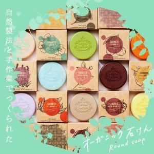 100%ボタニカル 高級洗顔ソープ オーガニック精油2.5%高配合 ポルトガル生まれのラウンドソープ(ROUND SOAP)50g|wisemonkey1