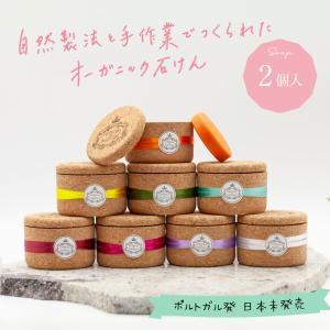 100%ボタニカル 高級洗顔ソープ オーガニック精油2.5%高配合 ポルトガル生まれのコルク ジュエル キーパー(CORK JEWEL-KEEPER)50g×2個入り|wisemonkey1