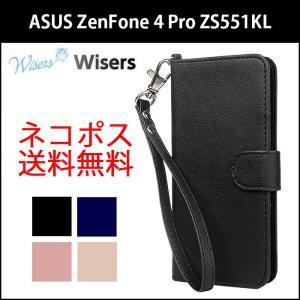 (ストラップ2種付) 】wisers ASUS ZenFone 4 Pro ZS551KL 5.5インチ スマートフォン スマホ 専用 手帳型 ケース カバー 全4色 wisers1