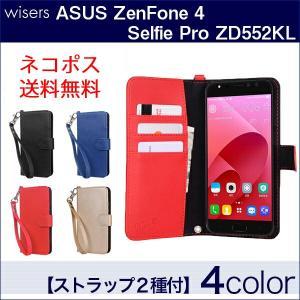 (ストラップ2種付) 】wisers ASUS ZenFone 4 Selfie Pro ZD552KL 5.5インチ スマートフォン スマホ 専用 手帳型 ケース カバー 全4色 wisers1