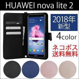 ストラップ2種付 wisers HUAWEI ファーウェイ nova lite 2 5.65 インチ スマホ スマートフォン 専用 ケース カバー [2018 年 新型]  全4色|wisers1