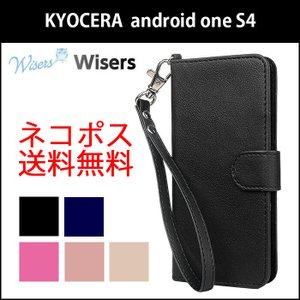 (ストラップ2種付)wisers KYOCERA Softbank DIGNO J 704KC Y!mobile android one S4 5.0 インチ  [2018 年 新型] スマートフォン スマホ 専用 手帳型 ケース|wisers1