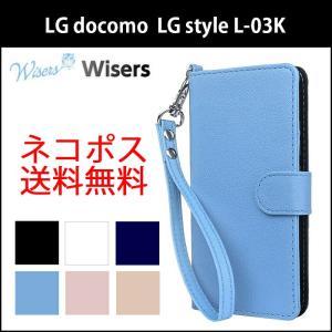 [ストラップ2種付]wisers LG Style L-03K 専用 LG ドコモ docomo 5.5インチ [2018 年 新型] スマートフォン スマホ 専用 ケース カバー 手帳型 全6色|wisers1