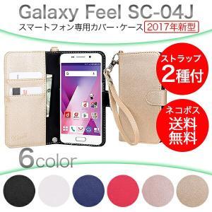 (ストラップ2種付)wisers Samsung サムスン docomo ドコモ Galaxy Feel SC-04J 4.7 インチ スマー...|wisers1