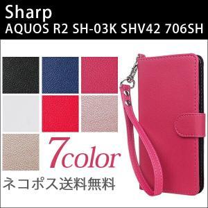 [ストラップ2種付]wisers AQUOS R2 SH-03K SHV42 706SH  6.0インチ [2018 年 新型]  シャープ docomo au softbank  スマホ 専用 ケース カバー 手帳型 全7色|wisers1