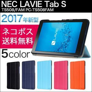 【フィルム付】 wisers NEC LAVIE Tab S TS508/FAM PC-TS508F...