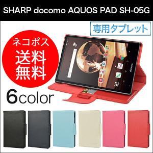 wisers シャープ SHARP docomo AQUOS PAD SH-05G タブレット 専用...