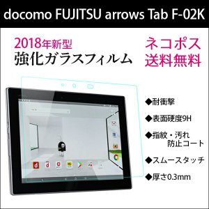 wisers docomo ドコモ arrows Tab F-02K  富士通 FUJITSU 10...