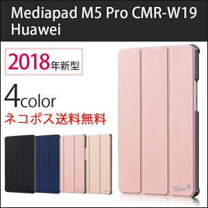 wisers Mediapad M5 Pro CMR-W19 専用 超薄型 スリム Huawei 10.8 インチ タブレット ケース カバー [2018 年 新型] 全4色|wisers1