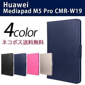 wisers Mediapad M5 Pro CMR-W19 専用 Huawei ファーウェイ 10.8 インチ タブレット フロントスタンドタイプ ケース カバー [2018 年 新型] 全4色|wisers1
