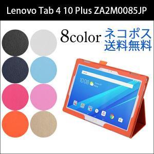 (タッチペン・保護フィルム付) wisers Lenovo Tab 4 10 Plus ZA2M0085JP 専用 [2017 年] 10.1インチ タブレット 専用 ケース カバー 全8色|wisers1