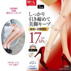ストッキング 着圧 3足組 日本製 着圧ストッキング しっかり引き締めて美脚キープ メール便 送料無料 S-M M-L L-LL ポイント消化 まとめ買い 安い