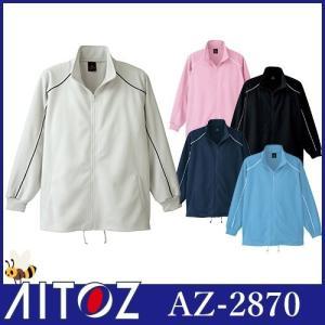 ブリスタージャケット(BOXタイプ)(男女兼用) カラー:008ネイビー サイズ:4L