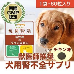 国産犬用の腎不全・下部尿路結石サプリメント 「毎日腎活 活性炭&ウラジロガシ(チキン味)」
