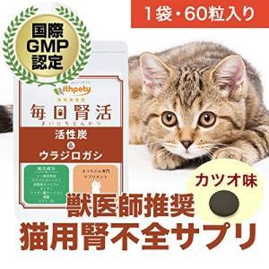 国産猫用の腎不全・下部尿路結石サプリメント 「毎日腎活 活性炭&ウラジロガシ(カツオ味)」