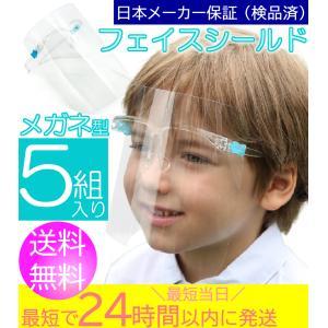 【2個】【子ども用 キッズ (大人用Sサイズ)】[送料無料]  フェイスシールド 固定式 眼鏡タイプ...