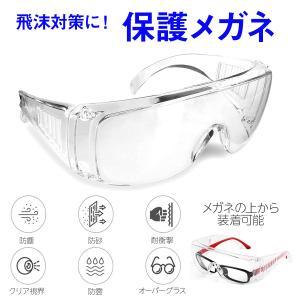 保護メガネ 安全ゴーグル 目を保護 保護めがね 防塵 花粉症 透明 眼鏡着用可 通気 防護 ウイルス...