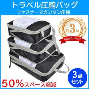 圧縮バッグ 3点セット トラベルバッグ ファスナー 旅行 収納ポーチ 衣類圧縮 出張 旅行便利グッズ...
