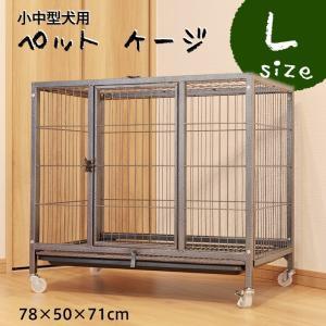 ペットケージ 中型犬 78×50×71cm 中型 L ペットゲージ 小型犬 ケージ ゲージ 犬 サー...