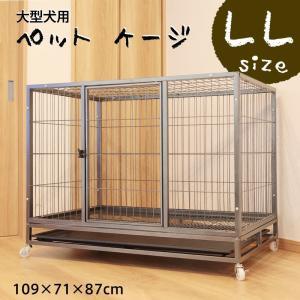 ペットケージ 大型犬 LL 109×71×87cm キャスター付き ケージ 犬 ゲージ 屋根付き ペ...