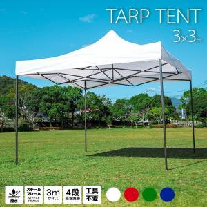 タープテント 3m×3m ワンタッチ 白 青 緑 赤 頑丈フレーム 防水 大型 タープ テント 日よ...