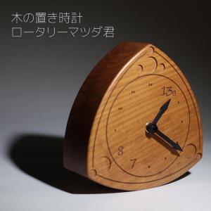 世界に一つだけの時計【ロータリーエンジン】置き時計 掛け時計 ロータリー エンジン 時計 アナログ時...