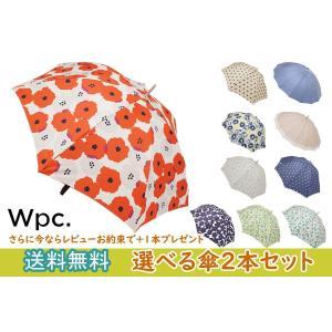 今ならレビューで+1本追加中!w.p.c ワールドパーティー 選べる 傘 福袋 2本セット USED美品  中古 FUKU3の画像