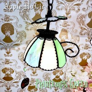 淡いグリーンとホワイト、ストライプの春色ペンダント『プランタン』可愛いティーカップ形のランプはとても...