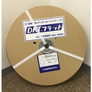 電話フラットケーブル DKTF-TP 0.4×10P with-net